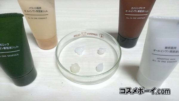 無印良品 オールインワン化粧水比較
