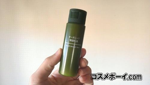 オーガニック保湿乳液