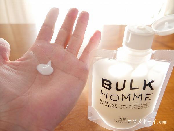 バルクオム乳液の口コミの真実