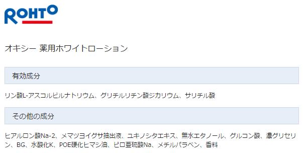 http://jp.rohto.com/seib/seib/?kw=134816