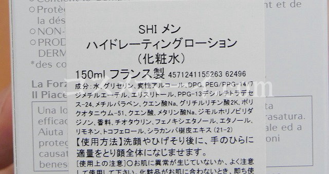 shiseido-men003
