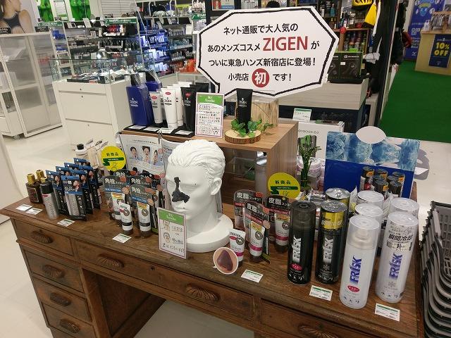東急ハンズ新宿店のメンズスキンケアコーナー