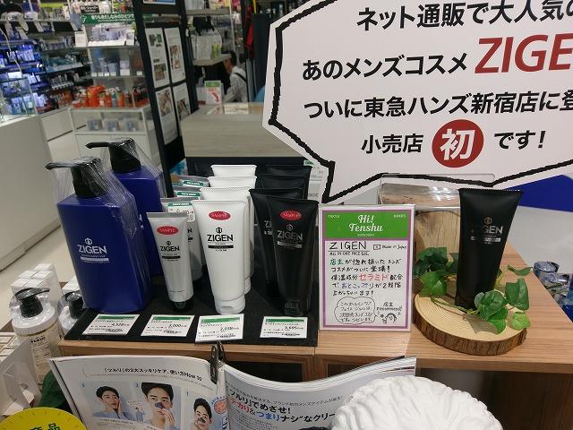 東急ハンズ新宿店で最もピックアップされている「ZIGEN」